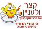 היהודי הנודד - פרשת השבוע כי תבוא
