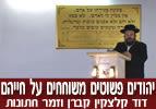 יהודים פשוטים משוחחים על חייהם