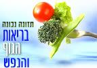 תזונה נכונה - בריאות הגוף והנפש