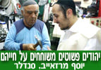 יהודים פשוטים משוחחים על חייהם, 3