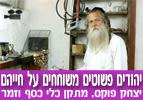 יהודים פשוטים משוחחים על חייהם, 4
