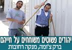 יהודים פשוטים משוחחים על חייהם, 5