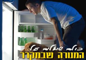 כולם שואלים על המנורה שבמקרר