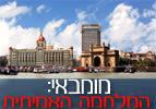 מומבאי: המלחמה האמיתית