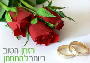 הזמן הטוב ביותר להתחתן