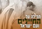 תפילה על החיילים ועם ישראל