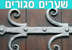 שערים סגורים