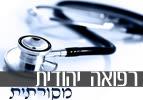 רפואה יהודית מסורתית