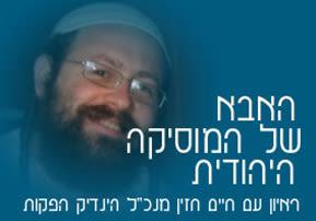 האבא של המוסיקה היהודית
