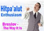 Hitpa'alut - Enthusiasm