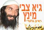גיא צבי מינץ - ראיון בלעדי