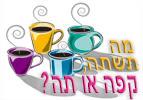 מה תשתה, קפה או תה?