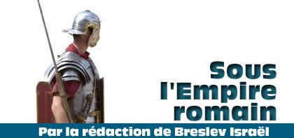 Sous l'Empire romain