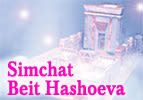 Simchat Beit Hashoeva