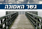 גשר האמונה