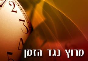 מרוץ נגד הזמן