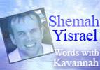 Shemah Yisrael