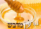 מתוק מדבש