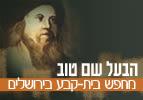 הבעל שם טוב מחפש בית קבע בירושלים
