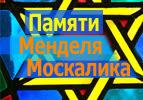 Памяти Менделя Москалика