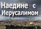 Наедине с Иерусалимом