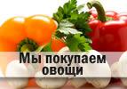 Мы покупаем овощи