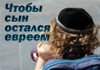 Чтобы сын остался евреем