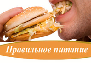 Правильное питание (2)