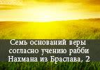 Семь оснований веры (2)