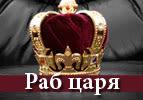 Раб царя