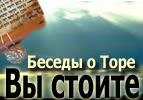 Глава «Ницавим» - Беседы о Торе