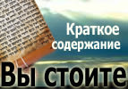 Глава «Ницавим»