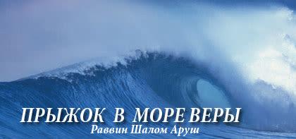 Прыжок в море веры