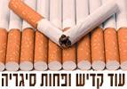 עוד קדיש ופחות סיגריה