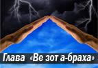 Глава  «Везот аБраха» - Беседы о Торе