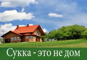 Сукка - это не дом