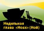 """Недельная глава """"Ноах"""" - Беседы о Торе"""
