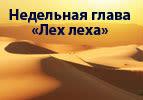 Недельная глава «Лех леха»