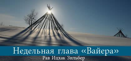 """Недельная глава """"Вайера"""" - Беседы о Торе"""