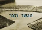 הגשר הצר