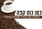 כמו כוס קפה