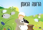 הרועה הנאמן