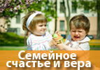 Семейное счастье и вера