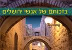 בזכותם של אנשי ירושלים