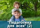 Педагогика для всех (2)