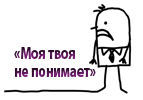 «Моя твоя не понимает»