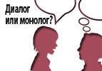 Диалог или монолог?