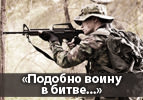 «Подобно воину в битве...»