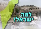 למה ישראל?