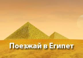 Поезжай в Египет